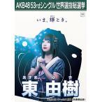 東由樹 生写真 AKB48 Teacher Teacher 劇場盤特典