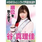 谷真理佳 生写真 AKB48 Teacher Teacher 劇場盤特典