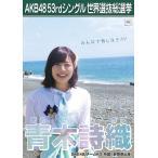 青木詩織 生写真 AKB48 Teacher Teacher 劇場盤特典