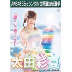 太田彩夏 生写真 AKB48 Teacher Teacher 劇場盤特典