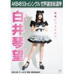 白井琴望 生写真 AKB48 Teacher Teacher 劇場盤特典