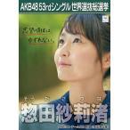 惣田紗莉渚 生写真 AKB48 Teacher Teacher 劇場盤特典