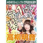 高柳明音 生写真 AKB48 Teacher Teacher 劇場盤特典