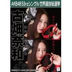 古畑奈和 生写真 AKB48 Teacher Teacher 劇場盤特典