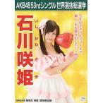 石川咲姫 生写真 AKB48 Teacher Teacher 劇場盤特典