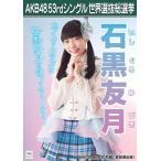 石黒友月 生写真 AKB48 Teacher Teacher 劇場盤特典