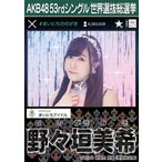 野々垣美希 生写真 AKB48 Teacher Teacher 劇場盤特典