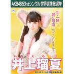 井上瑠夏 生写真 AKB48 Teacher Teacher 劇場盤特典