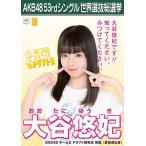 大谷悠妃 生写真 AKB48 Teacher Teacher 劇場盤特典