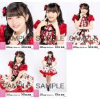 向井地美音 生写真 AKB48 2018年05月 vol.2 個別 5種