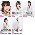 村山彩希 生写真 AKB48 2018年06月 vol.2 個別 5種コ