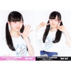 齋藤陽菜 生写真 AKB48 53rdシングル 世界選抜総選挙