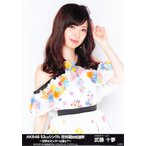 武藤十夢 生写真 AKB48 53rdシングル 世界選抜総選挙