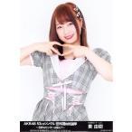 東由樹 生写真 AKB48 53rdシングル 世界選抜総選挙 ラ