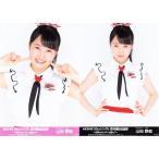 山田野絵 生写真 AKB48 53rdシングル 世界選抜総選挙 ランダム 2種コンプ