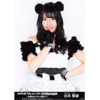 白井琴望 生写真 AKB48 53rdシングル 世界選抜総選挙 ランダム グループコンサートver.