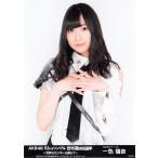 一色嶺奈 生写真 AKB48 53rdシングル 世界選抜総選挙