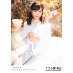 小栗有以 生写真 AKB48 センチメンタルトレイン 劇場盤 サンダルじゃできない恋Ver.