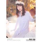 高柳明音 生写真 AKB48 センチメンタルトレイン 劇場