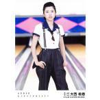 大西桃香 生写真 AKB48 センチメンタルトレイン 劇場