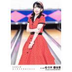 佐々木優佳里 生写真 AKB48 センチメンタルトレイン