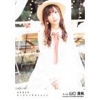 ふわねこ堂で買える「山口真帆 生写真 AKB48 センチメンタルトレイン 劇場盤 ひと夏の出来事Ver.」の画像です。価格は200円になります。