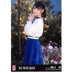 西川怜 生写真 AKB48 NO WAY MAN 劇場盤 池の水を抜き
