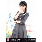 行天優莉奈 生写真 AKB48 NO WAY MAN 劇場盤 おはよう