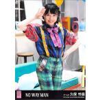 久保怜音 生写真 AKB48 NO WAY MAN 劇場盤 最強ツイン