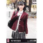 山内瑞葵 生写真 AKB48 NO WAY MAN 劇場盤 夢へのプロ
