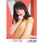 横山結衣 生写真 AKB48 サステナブル 劇場盤 好きだ