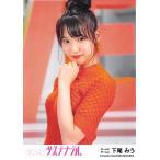 下尾みう 生写真 AKB48 サステナブル 劇場盤 好きだ