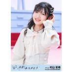 村山彩希 生写真 AKB48 失恋、ありがとう 劇場盤 選抜