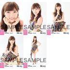 岡田奈々 個別生写真 AKB48 2016年02月度 恋チュン衣装 5枚コンプ