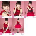 岡田奈々 個別生写真 AKB48 2016年02月度 赤ドレス 5枚コンプ