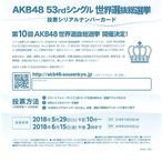 選抜総選挙 投票券 AKB48 49thシングル