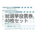 選抜総選挙 投票券 AKB48 53rdシングル 10枚セット