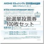 選抜総選挙 投票券 AKB48 49thシングル 100枚セット