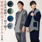 作務衣 おしゃれな メンズ さむえ オリジナル 日本製 ギフトにも人気