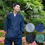 男性用 さむえ 久留米織り メンズ 作務衣 日本製 ギフトにも人気です