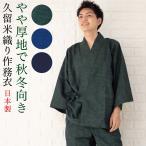 作務衣 日本製 やや厚地の久留米織り 男性用 さむえ キャッシュレス5%還元
