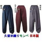 もんぺ 久留米織り モンペ 日本製 薄手です