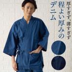 デニム 作務衣 男性用 しっかりしたデニム生地 メンズ さむえ ブルー ネイビー 2色