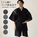 メンズ甚平 男性用 麻混しじら織り じんべい 親子ペアも可能