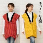 ちゃんちゃんこ 女性 袖なし半纏 はんてん 綿入れ ポンチョ 日本製