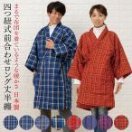長半纏 四つ紐 綿入れ 前合わせ 長丹前 男性 女性 打ち合わせ長半天 日本製