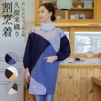 割烹着 久留米織り かっぽうぎ おしゃれ 日本製 母の日ギフト 50代 60代 70代