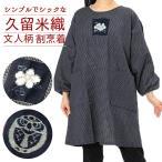 割烹着 スモック 大人 かっぽう着 日本製 女性用 60代 70代 80代 母の日ギフト