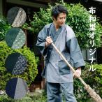 おしゃれな メンズ 作務衣 オリジナル さむえ 日本製 ギフトにも人気