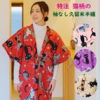 ちゃんちゃんこ 女性用 袖なし 半天 綿入れ ポンチョ 日本製